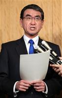 河野外相「日韓合意の実施は国際社会への責務」 慰安婦財団「解散」発表で