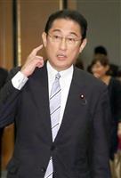 自民・岸田文雄政調会長「韓国は責任ある対応を」 慰安婦財団「解散」