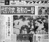 【昭和39年物語】(5)パ・リーグ開幕…穴吹、狙い通りのサヨナラ打