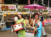 魚まつり・メニュー紹介(1)マルショウ食品(宮城県加美町)の「あんこう肝鍋」