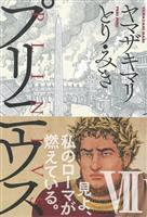 漫画「プリニウス」、「新潮45」休刊で文芸誌「新潮」へ 創刊114年で初漫画