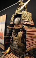 大太刀、大鎧、香道具…もはや再現不可能の職人技の数々 長野・真田宝物館