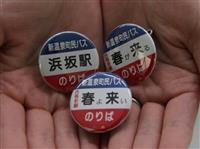 兵庫・新温泉町特製バッジで合格祈願 「浜坂高生に春を」
