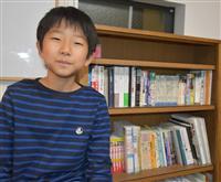 「夢は数学のノーベル賞」数検1級最年少合格の小5、快挙の秘訣は家庭か