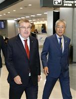 バッハIOC会長が来日 五輪関連会議に出席