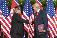 【朝鮮半島 私はこうみる】「先行き不安視、米朝再会談に受け身の米国」 米政策研究機関「…