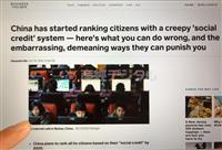 【エンタメよもやま話】2020年、中国が全人民を監視・ランク分けする国になるとのうわさ