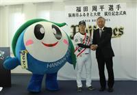 オリックスの福田選手が大阪・阪南市ふるさと大使に就任