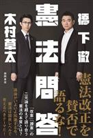 【編集者のおすすめ】「あるべき未来」に向けて 『憲法問答』橋下徹、木村草太著