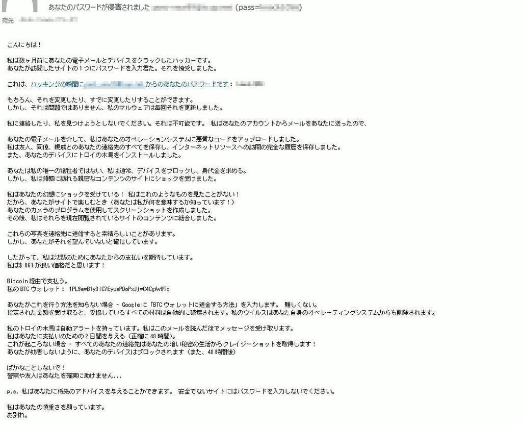 10月26日に確認された偽メールの文面。翻訳ソフトを使ったのか、不自然な日本語が並ぶ(トレンドマイクロ提供、画像の一部を加工しています)