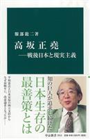 【書評】京都大学名誉教授・竹内洋が読む『高坂正堯 戦後日本と現実主義』服部龍二著
