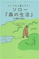 【気になる!】コミック 『ソロー『森の生活』を漫画で読む』