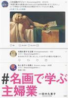 【書評】『#名画で学ぶ主婦業』田中久美子監修