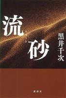 【書評】文芸評論家、聖徳大教授・重里徹也が読む『流砂』黒井千次著
