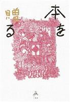 【書評】ライター、編集者・南陀楼綾繁が読む『本を贈る』若松英輔、島田潤一郎、笠井瑠美子…