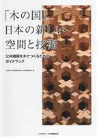 【書評】『「木の国」日本の新しい空間と技術』