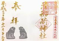 【御朱印巡り】新潟市・湊稲荷神社 「荒ぶる神」に懸けた願い