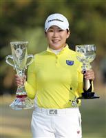申ジエが国内四大大会3冠 リコー杯ゴルフ最終日