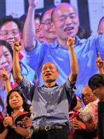 【台湾地方選】「韓流ブーム」起こした国民党、高雄市長に当選、韓国瑜氏(61)