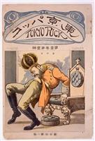 【明治の50冊】(37)北沢楽天『東京パック』 日本の大衆漫画雑誌の原点