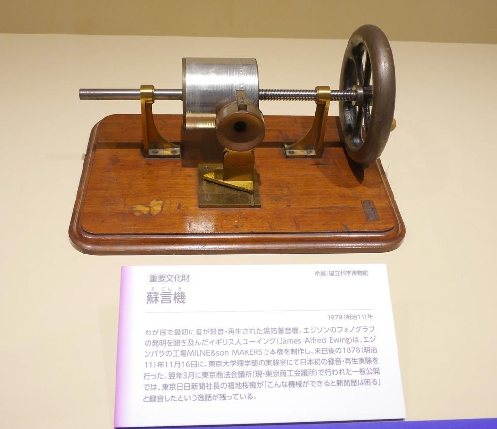 重要文化財の「蘇言機(そごんき)」は日本初の録音機。1878(明治11)年に録音・再生実験が行われた(伊藤洋一撮影)