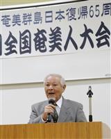 復帰65年、歴史を後世に 奄美群島出身者ら大会