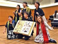 今月末からオペラ「森は生きている」滋賀県内巡回公演へ稽古に熱 「会場と一体になる」