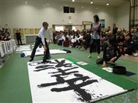 淡路文化会館で障害者ら「ジャンボ書道」パフォーマンス みんなと協働「楽しかった」