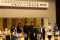 俳句の魅力を200人が楽しむ 京都・与謝野で俳人・蕪村にちなみ大会