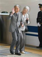 両陛下、静岡を私的ご旅行へ 養護施設などご見学