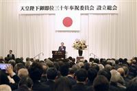 来秋に皇太子さまの即位祝う「国民祭典」 天皇陛下ご即位30年の奉祝委員会が設立総会