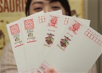 ジュラチック、年賀はがきに 福井県庁生協と日本郵便で販売