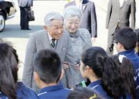 両陛下、浜松市で外国人支援センターご視察