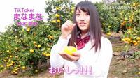 「こたつでミカン」若者は敬遠 和歌山産地は動画でPR