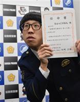 滋賀県の大使任命「ひょっこり」道路確認 交通事故減へ街頭啓発