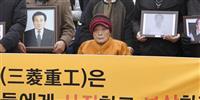 対三菱重工徴用訴訟、韓国最高裁が間もなく判決 元挺身隊含む2件…原告勝訴の公算