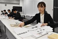 茨城県議選告示控え、水戸市選管が手順確認