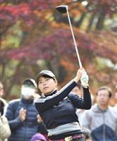 【スポーツ異聞】日本女子ツアー終了 黄金世代が抜群の存在感
