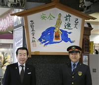 「亥」の絵馬、和歌山駅に 熊野本宮大社が寄贈