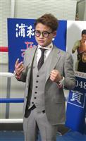 ボクシングの京口紘人が大みそかに2階級制覇挑戦 先輩の田口良一倒したブドラーと対戦