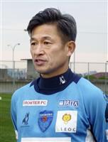 12月2日にJ1参入PO2回戦 横浜FC・三浦知良「ヴェルディ戦に集中するだけ」