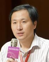 中国当局、「ゲノム編集」駆使の副教授に活動停止措置 「違法」と批判