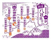 12月1日から鳥取で亥年版「開運八社巡り」 専用手ぬぐいに朱印集めて