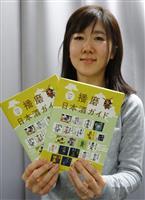 「播磨日本酒」の魅力知って 姫路市が冊子