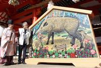 未来へ「猪突猛進」 神戸・生田神社に巨大絵馬
