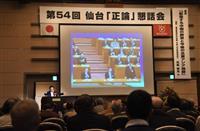 仙台「正論」懇話会で矢板次長「日本はスパイに無防備」