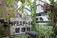 川崎「不法占拠」、戦後70年いまも JFEスチール対策強化 在日朝鮮人ら居住