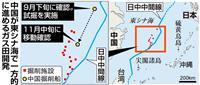 中国、東シナ海ガス田で新たな試掘着手か 開発継続浮き彫り