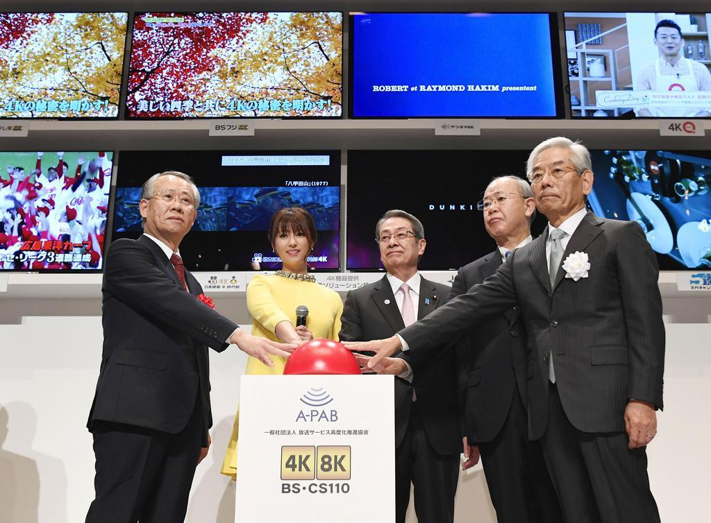 4K8K衛星放送始まる 東京都内でセレモニー - 産経ニュース