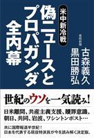 【産経の本】『米中新冷戦 偽ニュースとプロパガンダ全内幕』 産経